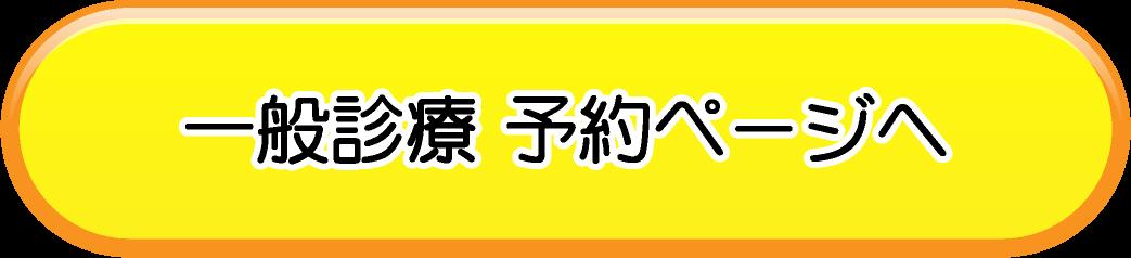 一般診療 WEBボタン-01