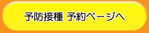 予防接種 WEBボタン-01
