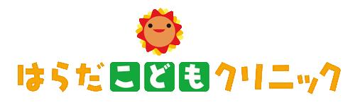 はらだこどもクリニック 大阪市西区の小児科