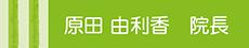 yurika name